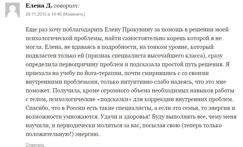 Елена Д