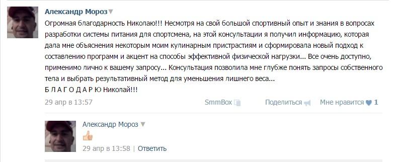 Moroz
