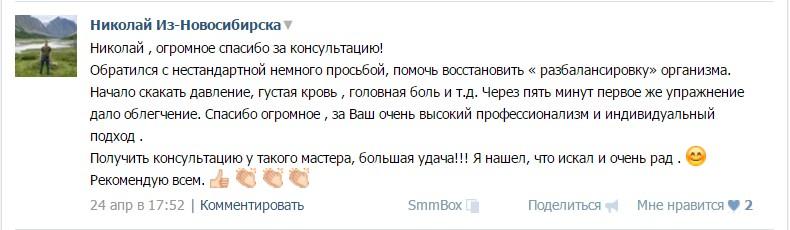 Nick-Novosib