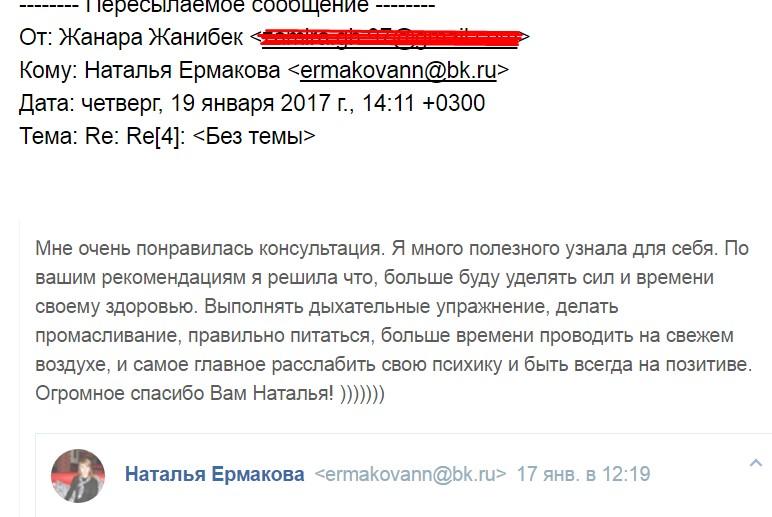 Отзыв по йогатерапии -  Наталья Ермакова Школай йогатерапии Прокуниных
