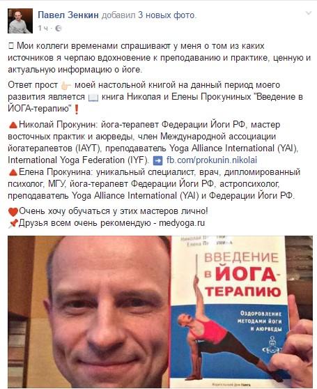 Pavel Zenkin1