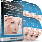 small-1170-cropped-Case6-CD-Omolozhenie-Merged-DVD-Case-final