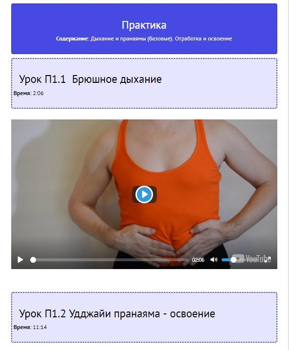 видео курс3
