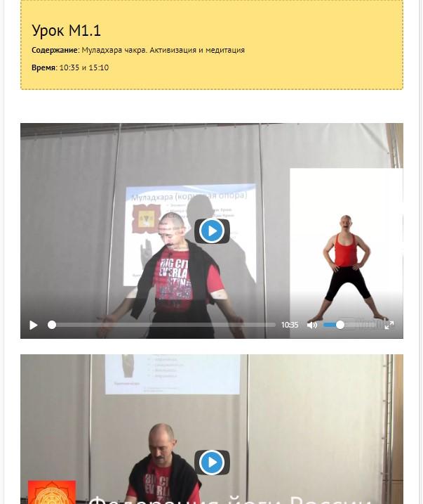 видео курс4