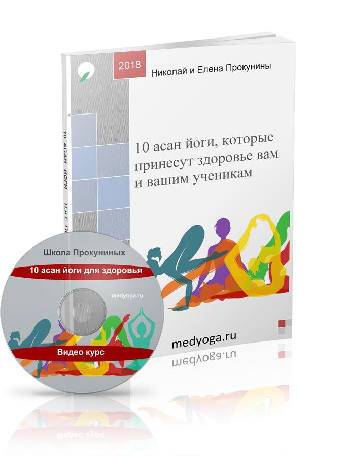 ДИСК и КНИГА 10 АСАН Прокуниных