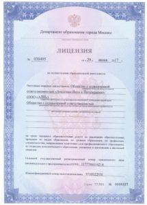 Licenziya-1-na-obrazovanie-Akademiya-yogi-i-yogaterapii-Prokniniy-800x1117
