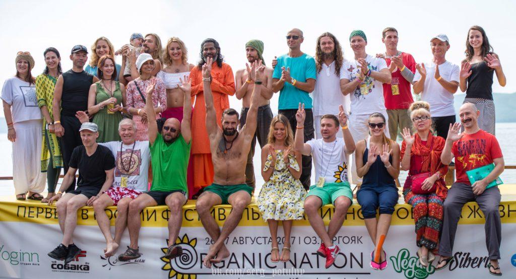 Среди организаторов Международной Конференции по йоге - OrganicNation