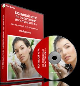 small Омоложение DVD Case+CD fina CROPPEDl