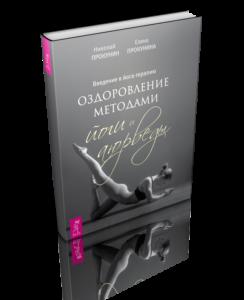 small Весь - Йогатерапия final