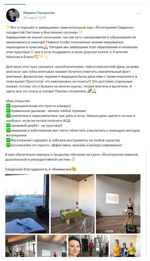 Горшунова Марина отзыв йогатерапия ОДА Прокунины 2018
