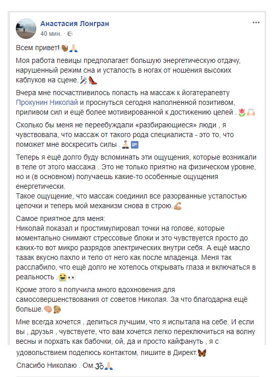 Массаж Анастасия Певица